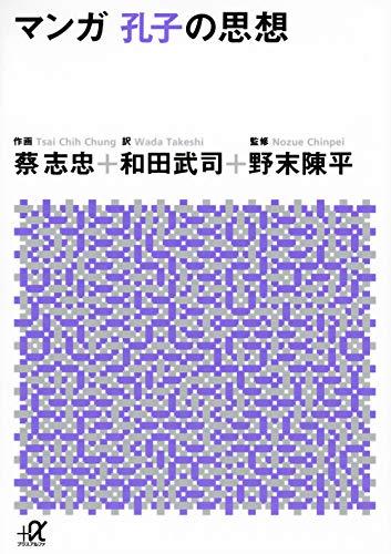 マンガ 孔子の思想 (講談社+α文庫)の詳細を見る