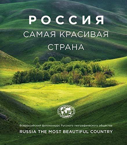 Rossiya samaya krasivaya strana (fotoalbom)