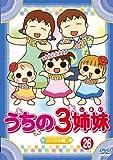 うちの3姉妹 26「松本家 in ハワイ」編[DVD]