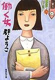 働く女 (集英社文庫)