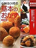 小林カツ代の基本のおかず―決定版 (主婦の友新実用BOOKS―Cooking)