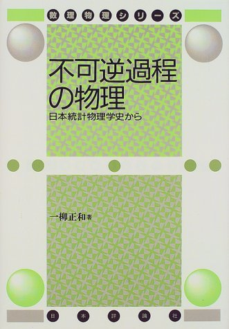 不可逆過程の物理―日本統計物理学史から (数理物理シリーズ)