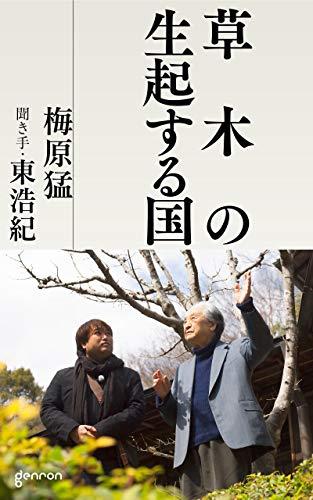 草木の生起する国: 梅原猛インタビュー 聞き手・東浩紀