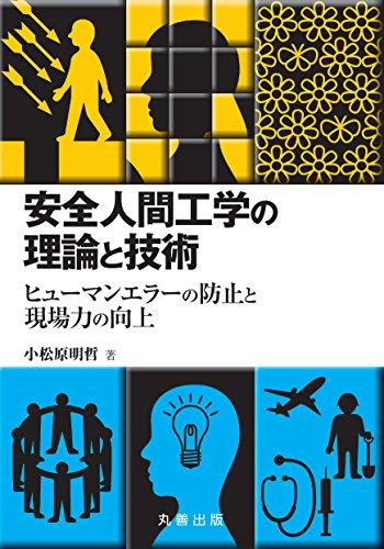 安全人間工学の理論と技術 –ヒューマンエラーの防止と現場力の向上