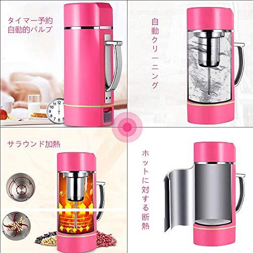 家庭用豆乳メーカー1〜2人用スマートな小さなホーム豆乳ジュース機ワンクリッククリーニング304ステンレス予定タイミング多機能モード350ml(ピンク)