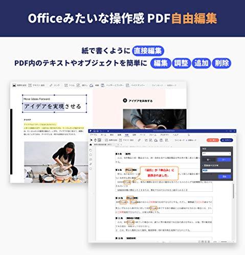 Wondershare(ワンダーシェア)『PDFelementPro』