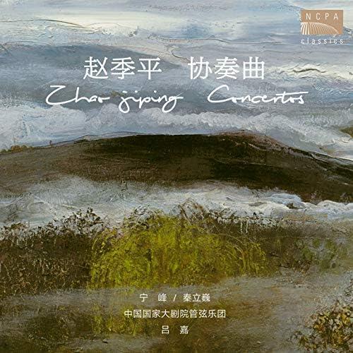 Ning Feng, Lü Jia, Li-wei Qin, China NCPA Orchestra & Zhao Jiping