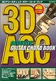 3Dアコースティックギターコードブック