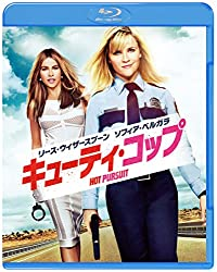 hot pursuit Japan