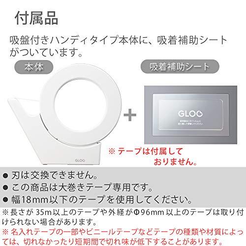 コクヨ『グルーテープカッター(吸盤ハンディタイプ・大巻き)(T-GM500)』