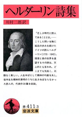 ヘルダーリン詩集 (岩波文庫)