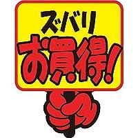 ササガワ タカ印 POPクラフト 13-4081 ズバリお買得!