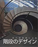 現代建築家による階段のデザイン