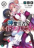 神童勇者とメイドおねえさん2【電子特典付き】 (MF文庫J)