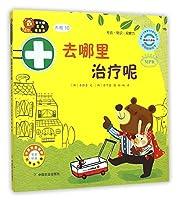 幼儿园区角绘本书 大班10 去哪里治疗呢
