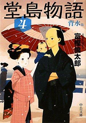 堂島物語4 - 背水篇 (中公文庫)