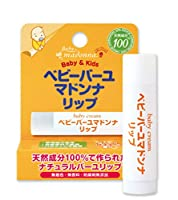 ベビーバーユマドンナ リップ4ml(天然成分100%・馬油リップクリーム)