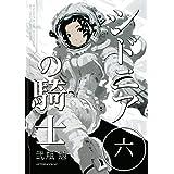 シドニアの騎士(6) (アフタヌーンコミックス)