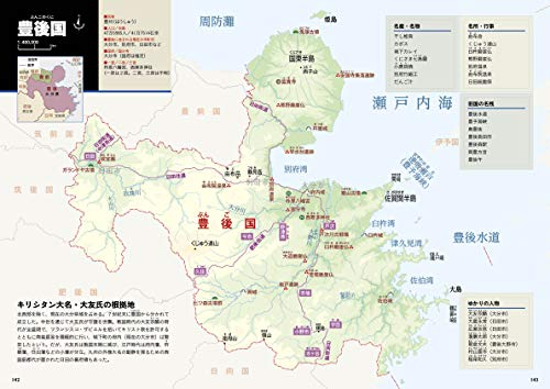 平凡社『旧国名でみる日本地図帳お国アトラス』