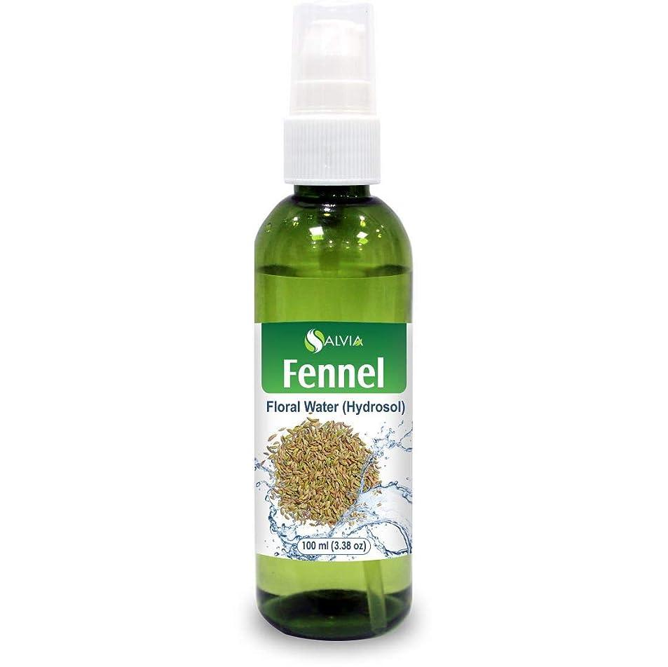 無秩序フルーティー底Fennel Floral Water 100ml (Hydrosol) 100% Pure And Natural