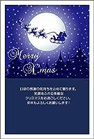 【10枚入り】クリスマスカード はがき XS-38