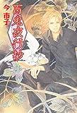百鬼夜行抄(23) (Nemuki+コミックス)