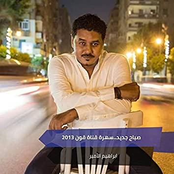 Sabah Jadid..Sahrat Qanat Qawn 2013