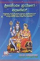 Srinaandhee Prayoga Vidhaanam
