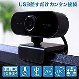 créer Webカメラ マイク内蔵 zoom ウェブカメラ HD windows10 windows7/8/mac 日本語説明書付き