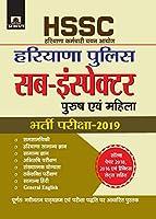 Haryana Police Sub-Inspector Bharti Pariksha (Revised)