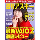 週刊アスキーNo.1323(2021年2月23日発行) [雑誌]