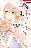 かわいいひと【期間限定無料版】 3 (花とゆめコミックス)
