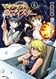 マギクラフト・マイスター コミック 1-5巻セット