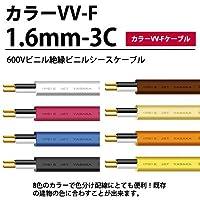 【カラーVV-Fケーブル】600Vビニル絶縁ビニルシースケーブル平形 VVF 1.6mm-3C 20m