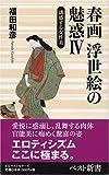 春画 浮世絵の魅惑〈4〉誘惑する女性美 (ベスト新書)