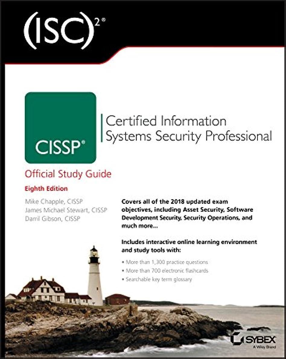 散歩に行く章アナニバー(ISC)2 CISSP Certified Information Systems Security Professional Official Study Guide (English Edition)