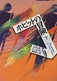 ホビットの冒険 (下) (物語コレクション)