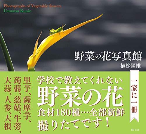 野菜の花写真館