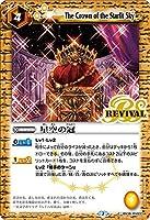 バトルスピリッツ BSC36/BS38-RV033 星空の冠 (C コモン) GREATEST RECORD 2020
