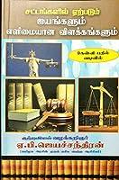 Sattangalil eirpadum Iyangalum elimiyana vilakangalum (Doubts and Clarification in Law)