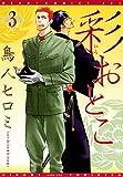 彩おとこ(3) (ディアプラス・コミックス)