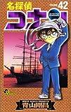 名探偵コナン (42) (少年サンデーコミックス)