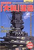 超超弩級艦「大和」建造 (歴史群像シリーズ)