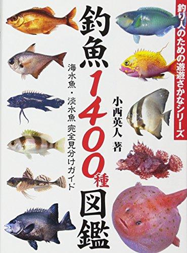 釣魚1400種図鑑海水魚・淡水魚完全見分けガイド(釣り人のための遊遊さかなシリーズ)