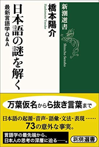 日本語の謎を解く: 最新言語学Q&A (新潮選書)