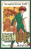 魔探偵ロキ 3 (ガンガンコミックス)