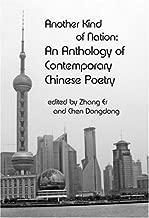 er er er chinese poem
