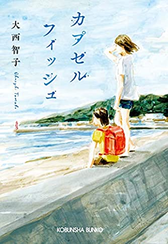 カプセルフィッシュ (光文社文庫)
