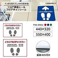 フロア誘導シール「ごちらでお待ちください」5ヶ国語 赤・青・緑 2サイズ | 床面貼付ステッカー フロアシール シール 誘導 標識 案内 案内シール 矢印 ステッカー 滑り止め 日本製 fs-06 (グリーン, W440xH320(現在の価格表示))
