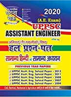 UPPSC Assistant Engineer Solved Question Paper 2020 (20110-U)